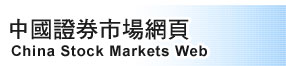 China Stock Markets Web