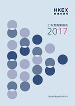 2017 (截至2017年12月31日止年度)