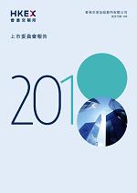 2018 (截至2018年12月31日止年度)
