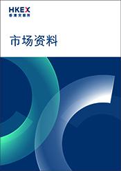 香港交易所市场资料