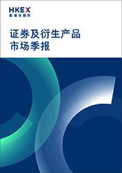香港交易所证券及衍生产品市场季报