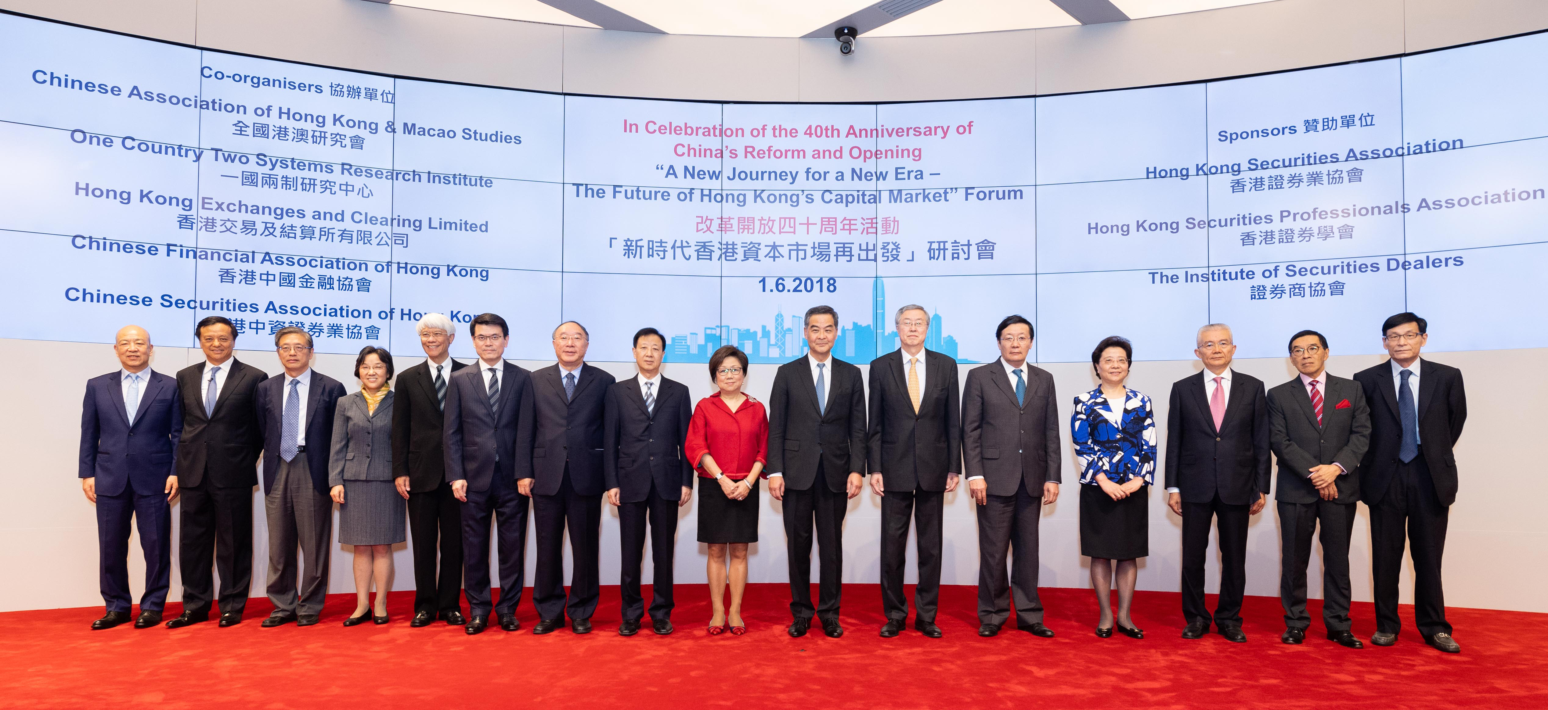 HIGH-LEVEL FORUM ON HONG KONG MARKET'S FUTURE ROLE AS CHINA