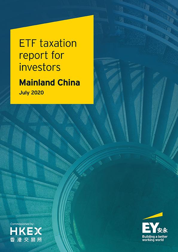 ETF Tax Report 2020 Jul_CN