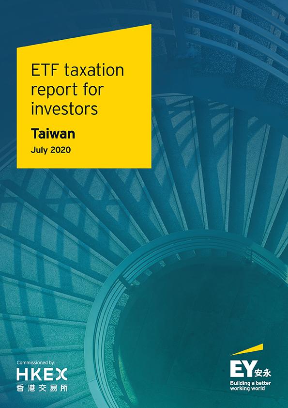 ETF Tax Report 2020 Jul_TW