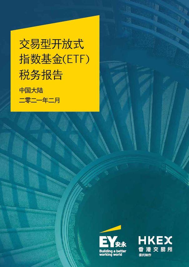 中国大陆投资者ETF税务报告
