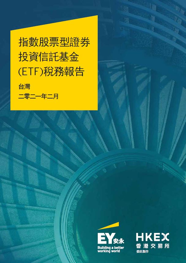 台湾投资者ETF税务报告
