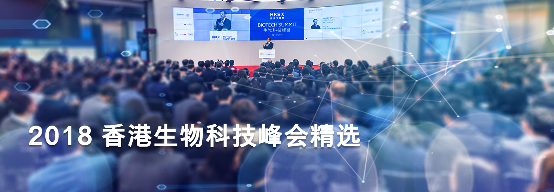 2018 香港生物科技峰会精选
