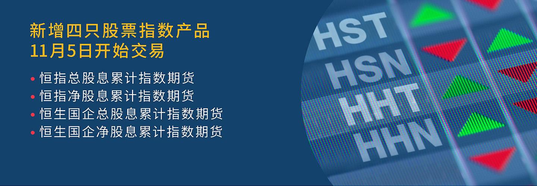 HKEX_NIF_banner_1440x500_c