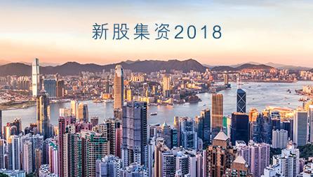 2018 IPO Fundraising  Market_c
